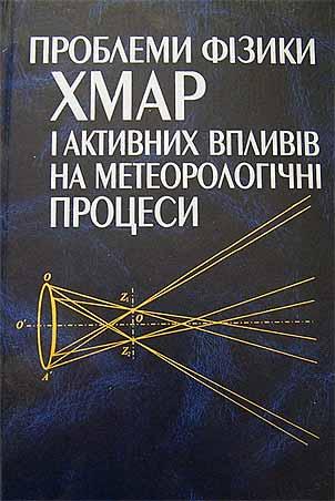 Силаєв А.В., Баханов В.П., Баханова Р.А. та ін.  Проблема фізики хмар і активних впливів   на метеорологічні процеси. – К.: Наукова Думка, 2004. – 352 с.